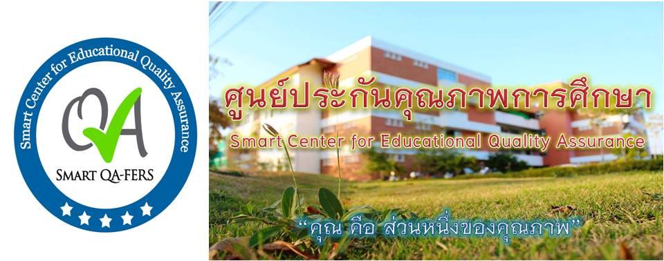 ศูนย์ประกันคุณภาพการศึกษา | Smart Center for Educational Quality Assurance