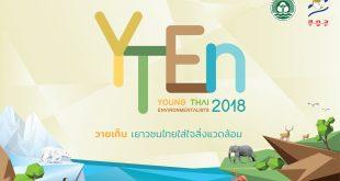 Poster YTEn FB 1200 x 1200 cm-03