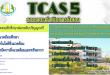 TCAS รอบที่5