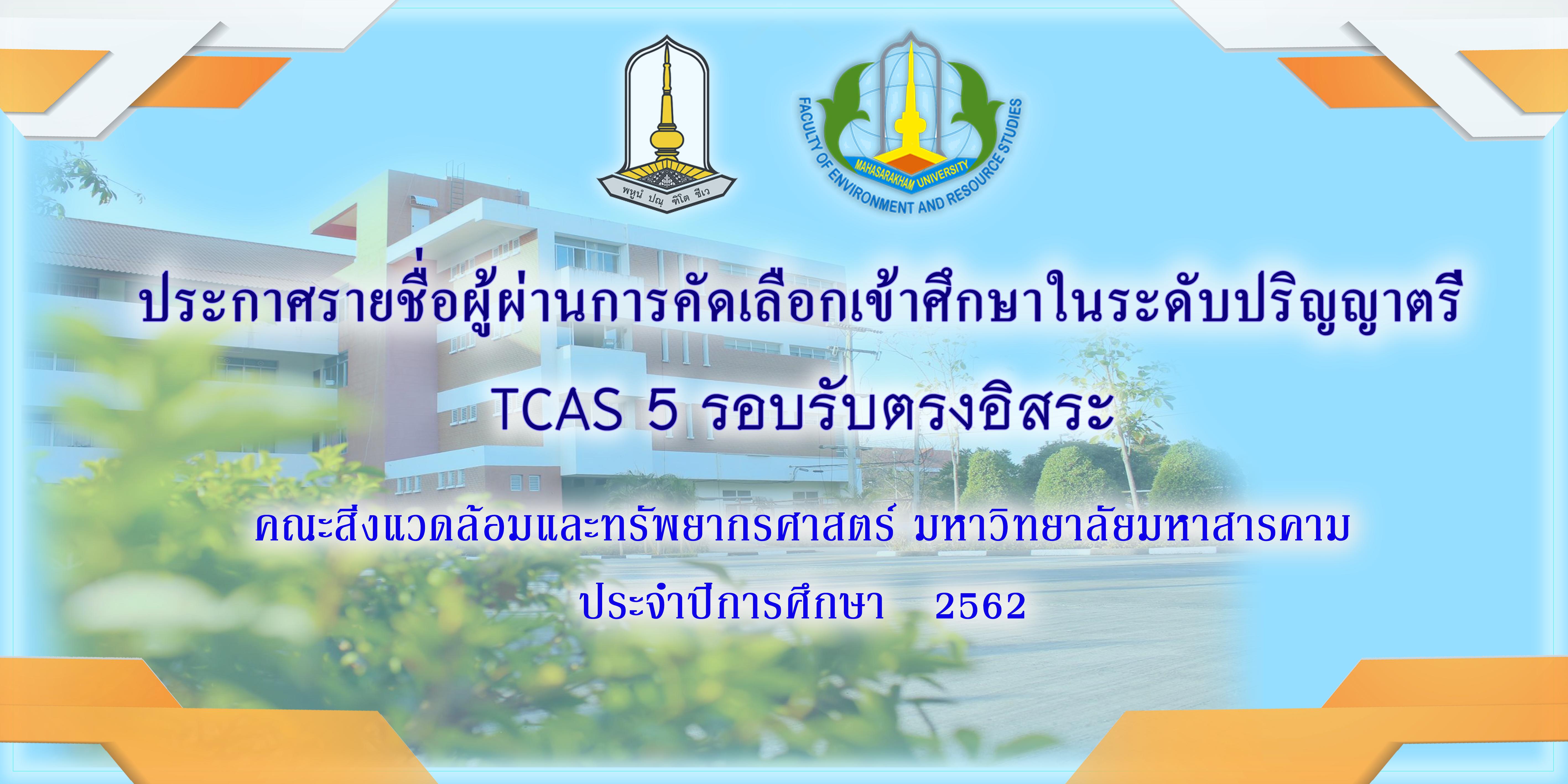 ประกาศรายชื่อผู้มีสิทธิ์สอบสัมภาษณ์บุคคลเข้าศึกษาในระดับปริญญาตรี TCAS 5