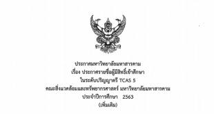 TCAS5 300663