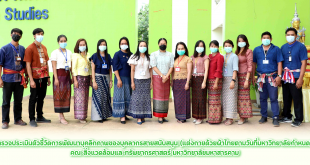 ตรวจประเมินแต่งกายผ้าไทย 15 มิย